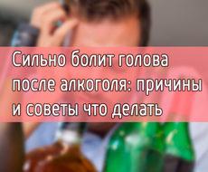 Сильно болит голова после алкоголя что делать