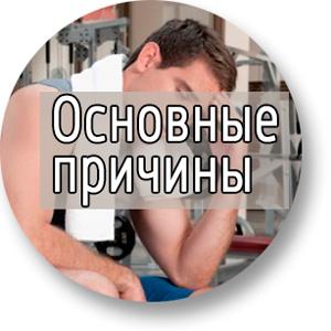 Почему болит голова при физических нагрузках