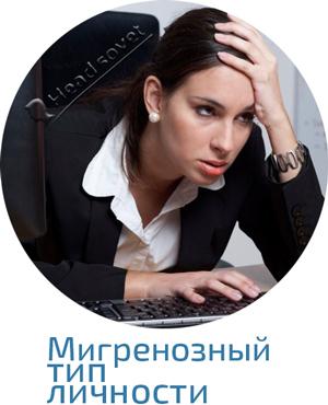 мигренозный тип личности