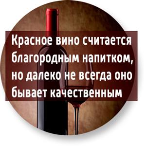 про красное вино