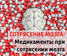медикаменты от сотрясения