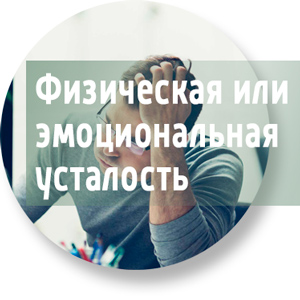 Физическая или эмоциональная усталость